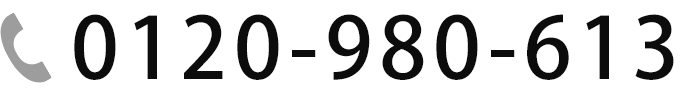 0120-980-613