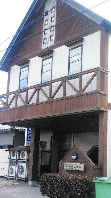 久保工務店(三重県松阪市)