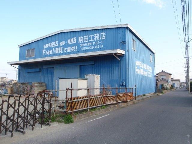 (有)駒田工務店(三重県津市)